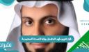 قرار تعيين فهد الجلاجل وزارة الصحة السعودية ضمن مجموعة من الأوامر الملكية