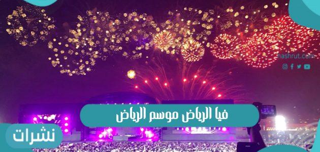 منطقة فيا الرياض موسم الرياض