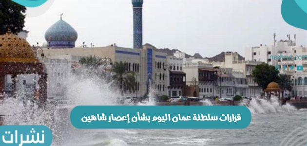 قرارات سلطنة عمان اليوم بشأن إعصار شاهين