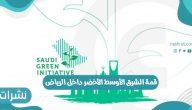 انطلاق قمة الشرق الأوسط الأخضر داخل الرياض