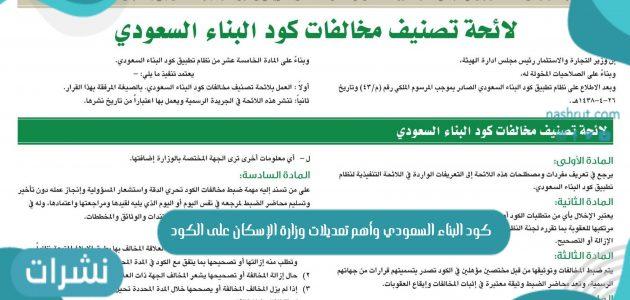 كود البناء السعودي وأهم تعديلات وزارة الإسكان على الكود