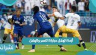 أزمة الهلال مباراة النصر والهلال ملخص أحداث المباراة