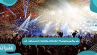 متى يبدأ موسم الرياض ٢٠٢١ والاحتفالات والفعاليات المخصصة لهذا اليوم