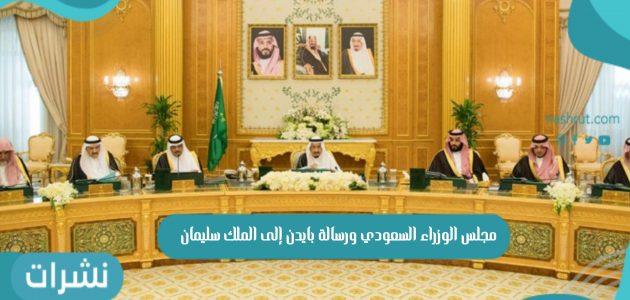 مجلس الوزراء السعودي ورسالة بايدن إلى الملك سليمان