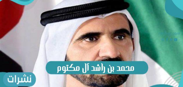 محمد بن راشد آل مكتوم وأزمته مع الأميرة هيا بنت الحسين