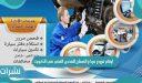 ارقام فروع مركز الضمان للفحص الفني في الكويت