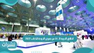 انطلاق الدورة الـ 31 من معرض الدوحة للكتاب 2022