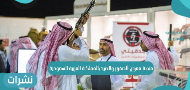 منصة معرض الصقور والصيد بالمملكة العربية السعودية