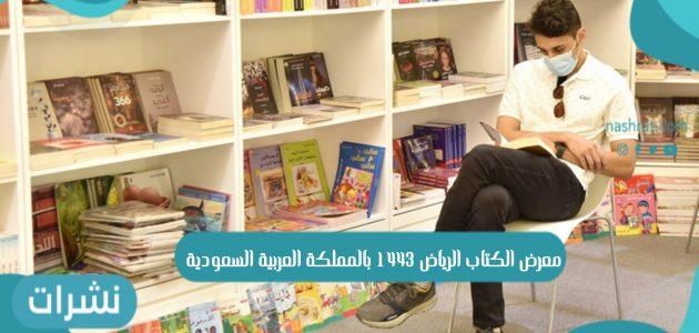 معرض الكتاب الرياض 1443 بالمملكة العربية السعودية