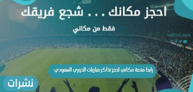 رابط منصة مكاني لحجز تذاكر مباريات الدوري السعودي