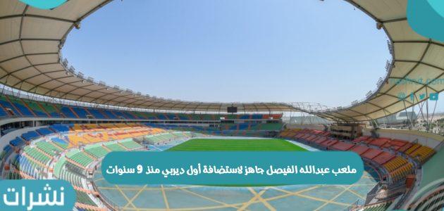 ملعب عبدالله الفيصل جاهز لاستضافة أول ديربي منذ 9 سنوات