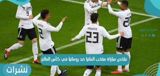 ملخص مباراة منتخب المانيا ضد رومانيا في كأس العالم