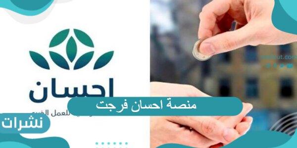 منصة احسان فرجت وخطوات وشروط التسجيل فيها