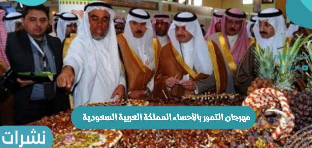 مهرجان التمور بالأحساء المملكة العربية السعودية