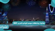 فعاليات واحتفالات موسم الرياض الجديد 2021