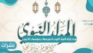 موعد إجازة المولد النبوي لجميع هيئات ومؤسسات الكويت