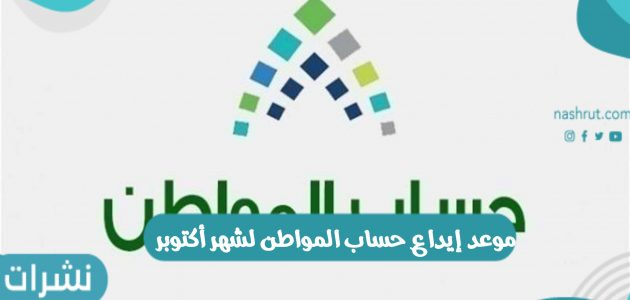 موعد إيداع حساب المواطن لشهر أكتوبر 2021