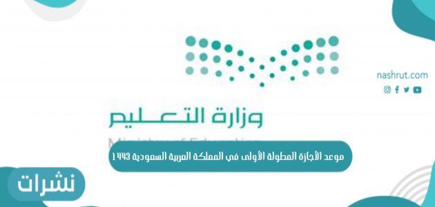 موعد الإجازة المطولة الأولى في المملكة العربية السعودية 1443