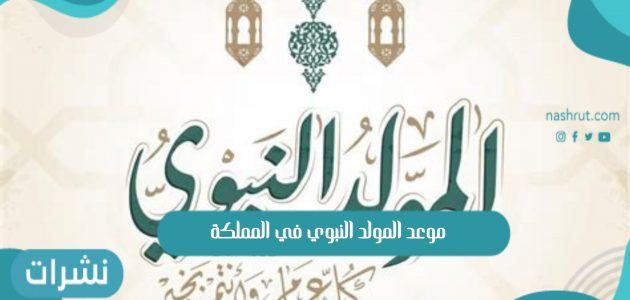 موعد المولد النبوي في المملكة لعام 1443/2021