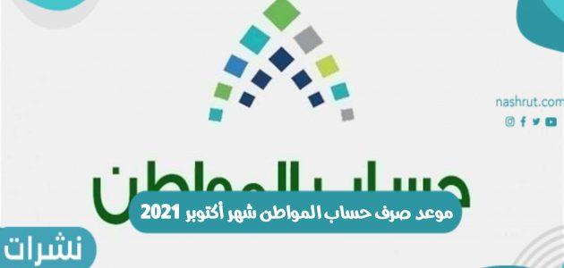 موعد صرف حساب المواطن شهر أكتوبر 2021