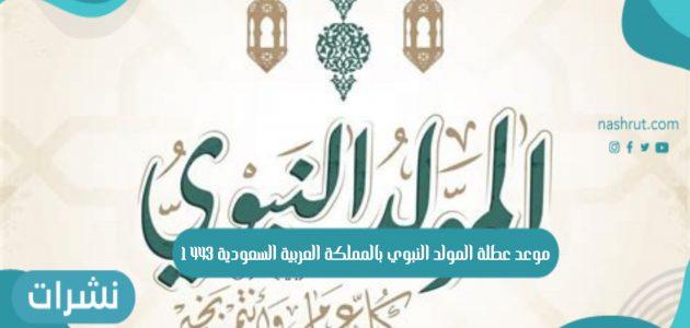 موعد عطلة المولد النبوي بالمملكة العربية السعودية 1443