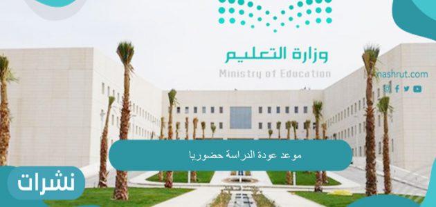 موعد عودة الدراسة حضوريا للمرحلة الابتدائية والإجراءات الاحترازية التي يجب الالتزام بها
