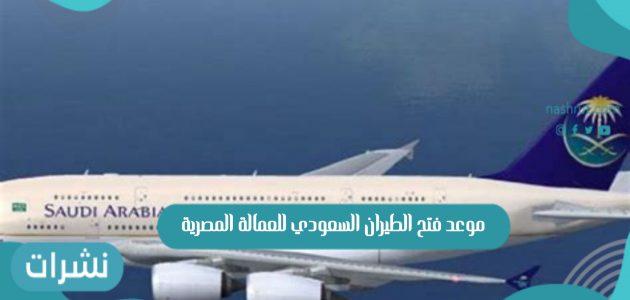 إعلان موعد فتح الطيران السعودي للعمالة المصرية