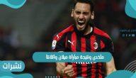 ملخص ونتيجة مباراة ميلان واتلانتا