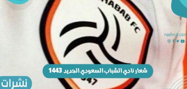شعار نادي الشباب السعودي الجديد 1443