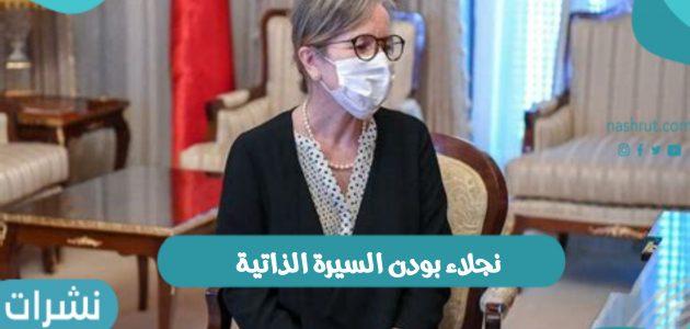 نجلاء بودن السيرة الذاتية وتوليها منصب رئيس حكومة تونس