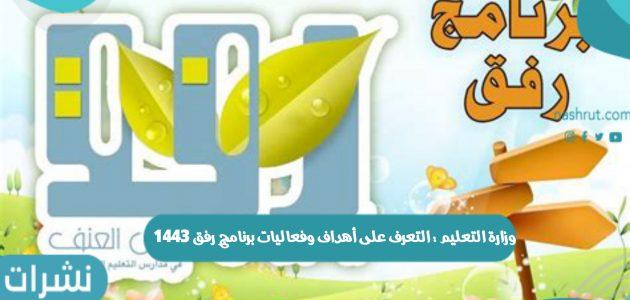 وزارة التعليم : التعرف على أهداف وفعاليات برنامج رفق 1443