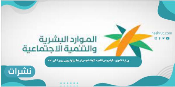 وزارة الموارد البشرية والتنمية الاجتماعية والرابط بينها وبين وزارة الزراعة