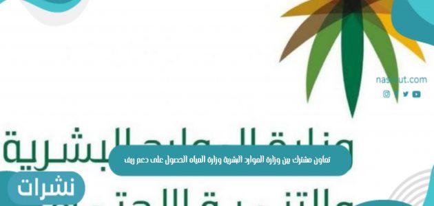تعاون مشترك بين وزارة الموارد البشرية وزارة المياه الحصول على دعم ريف
