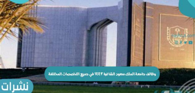 رابط التسجيل في وظائف جامعة الملك سعود الشاغرة 1443 في جميع التخصصات المختلفة